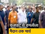 Video : भारत बंदः राहुल गांधी के नेतृत्व में कांग्रेस नेताओं का राजघाट से रामलीला मैदान तक मार्च