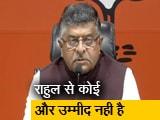Video : राफेल मुद्दे पर कांग्रेस पर बरसी बीजेपी
