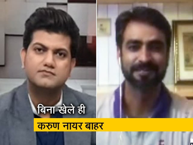 Videos : वेस्टइंडीज के खिलाफ करुण नायर का टीम से ड्रॉप होना चौंकाने वाला : अजय रत्रा