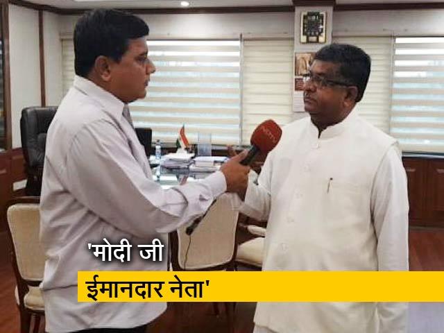 Videos : NDTV से बोले रविशंकर प्रसाद, बेशर्म और गैरजिम्मेदार हैं राहुल गांधी