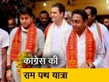 Videos : 15 दिन तक चलेगी कांग्रेस की राम वन पथ गमन यात्रा