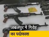 Video : मध्यप्रदेश : कबाड़ से हथियार की तस्करी!
