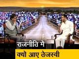 Video : एनडीटीवी युवाः तेजस्वी यादव ने बताया क्यों क्रिकेटर से बने नेता
