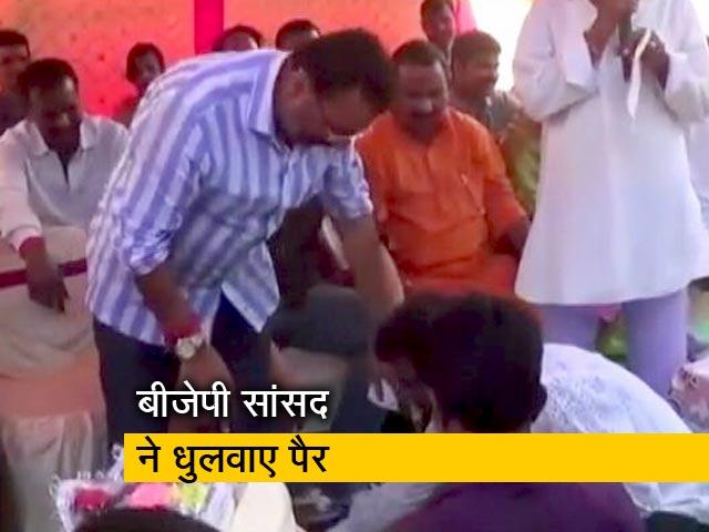 Videos : BJP MP निशिकांत दुबे का पैर धोकर कार्यकर्ता ने पीया पानी, विवाद पर दी सफाई