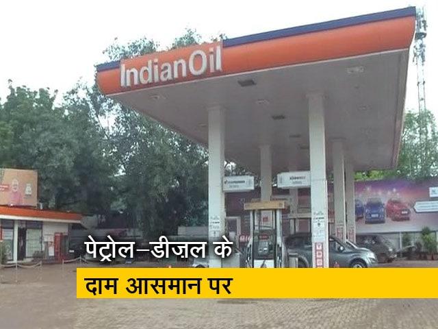 Videos : क्या पेट्रोल-डीजल पर जरूरत से ज्यादा टैक्स?