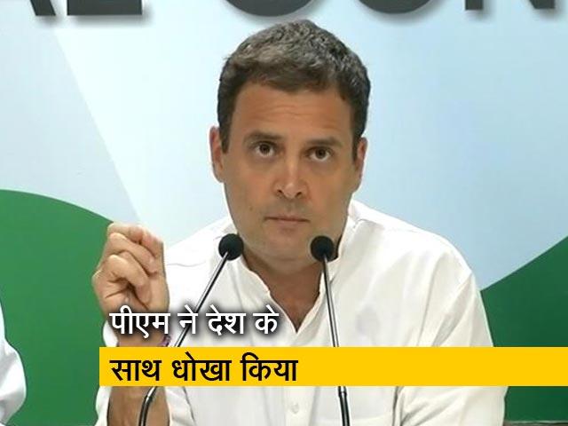 Videos : फ्रांस के पूर्व राष्ट्रपति के बयान पर पीएम दे जवाब: राहुल