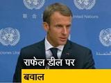 Video : राफेल पर फ्रांस के राष्ट्रपति मैक्रों ने नहीं दिया सीधा जवाब