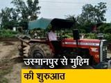 Video : दिल्ली में 5 लाख पौधे लगाने की मुहिम
