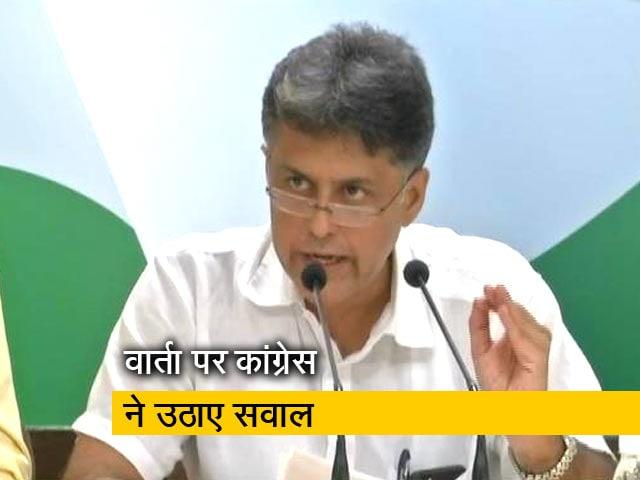 Video : भारत-पाक विदेश मंत्री की संभावित मुलाकात पर कांग्रेस ने उठाए सवाल