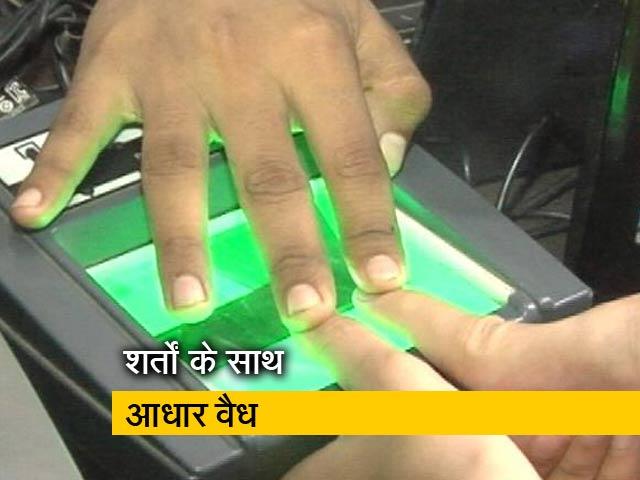 Videos : बैंक, प्राइवेट और मोबाइल कंपनियां नहीं मांग सकतीं आधार कार्ड