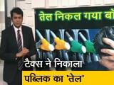 Video : सिंपल समाचार: पेट्रोल पर कितना टैक्स?