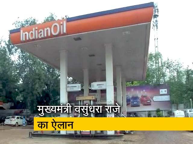 Videos : इंडिया 9 बजे: राजस्थान सरकार ने पेट्रोल-डीजल से वैट घटाया