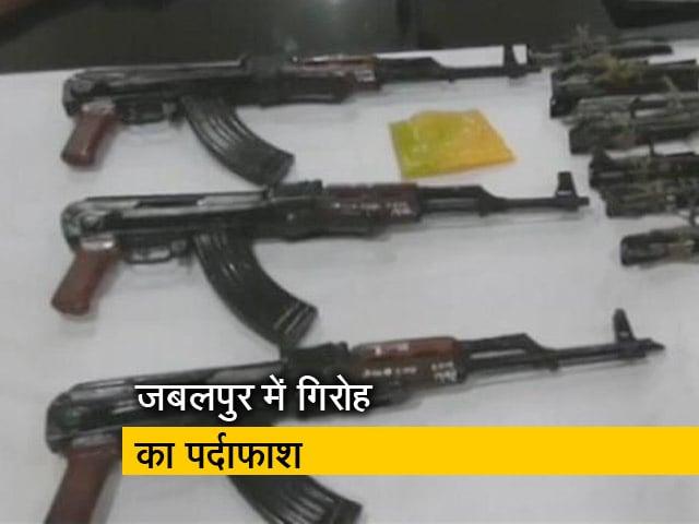 Videos : मध्यप्रदेश : कबाड़ से हथियार की तस्करी!