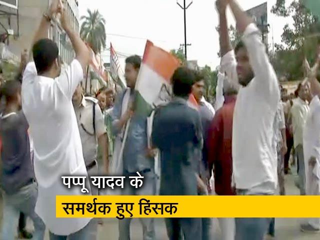Videos : भारत बंद के दौरान बिहार में पप्पू यादव के समर्थक हुए हिंसक