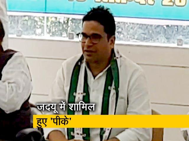 Videos : जदयू में शामिल हुए चुनावी रणनीतिकार प्रशांत किशोर