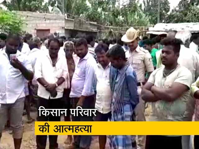 Videos : कर्नाटक में कर्ज में डूबे किसान ने परिवार सहित की आत्महत्या