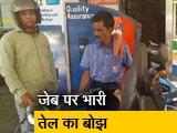 Video: महाराष्ट्र में पेट्रोल की कीमत 90 रुपये पार