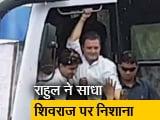 Video : जिस तरह सचिन रन मशीन थे, वैसे ही शिवराज घोषणा मशीन हैं : राहुल