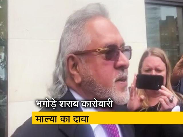 Videos : बड़ी खबर: देश छोड़ने से पहले जेटली से मिले थे माल्या