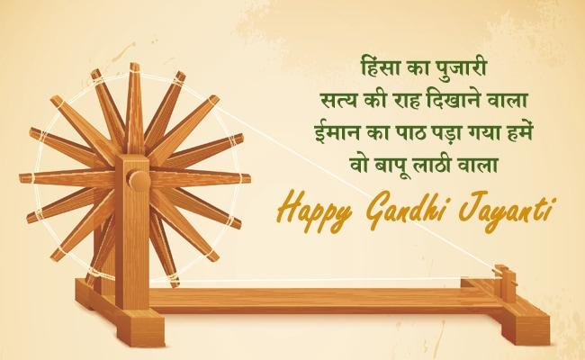 Mahatma Gandhi से जुड़े 10 शानदार मैसेजेस, दोस्तों को भेजें और लगाएं WhatsApp स्टेटस पर