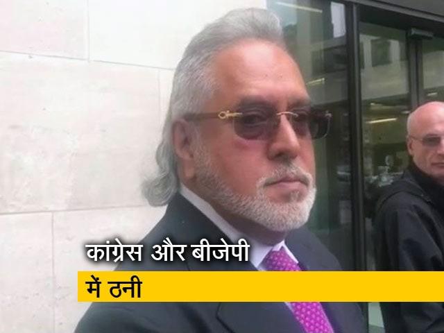 Videos : माल्या पर महाभारत, कांग्रेस-बीजेपी में आरोप प्रत्यारोप