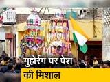 Video : गांव में दिखा हिंदू-मुस्लिम सौहार्द