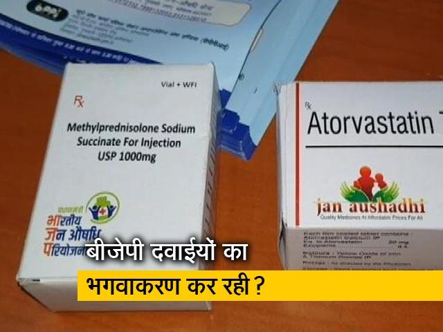 Video : अब दवाओं के जरिये बीजेपी का प्रचार?