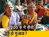 Video : दिल्ली : पेंशन बढ़ाने की मांग को लेकर बुजुर्गों का प्रदर्शन