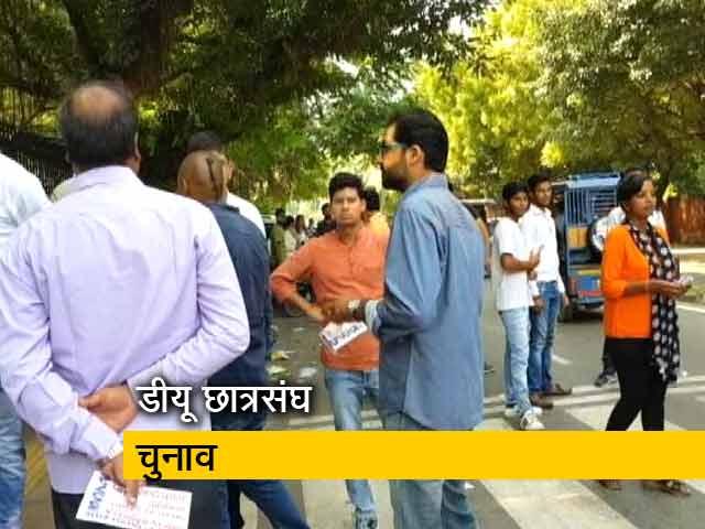 Videos : DUSU की 4 में से 3 सीटों पर एबीवीपी का कब्जा