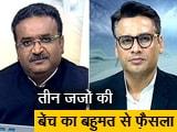 Video : सिंपल समाचार : भीमा कोरेगांव पर फ़ैसला, 5 गिरफ़्तार आरोपियों को राहत नहीं