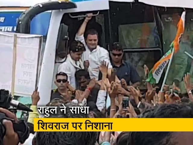 Videos : जिस तरह सचिन रन मशीन थे, वैसे ही शिवराज घोषणा मशीन हैं : राहुल