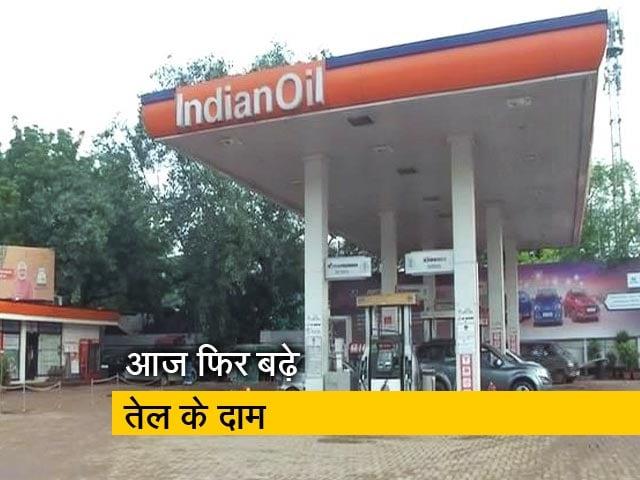 Videos : पेट्रोल 9 पैसे प्रति लीटर और डीज़ल 16 पैसे प्रति लीटर हुआ महंगा