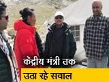 Video : राहुल के कैलाश यात्रा पर बयानबाजी जारी