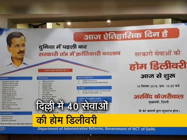Videos : दिल्ली में केजरीवाल सरकार की पहल, 40 सेवाओं की अब होम डिलीवरी