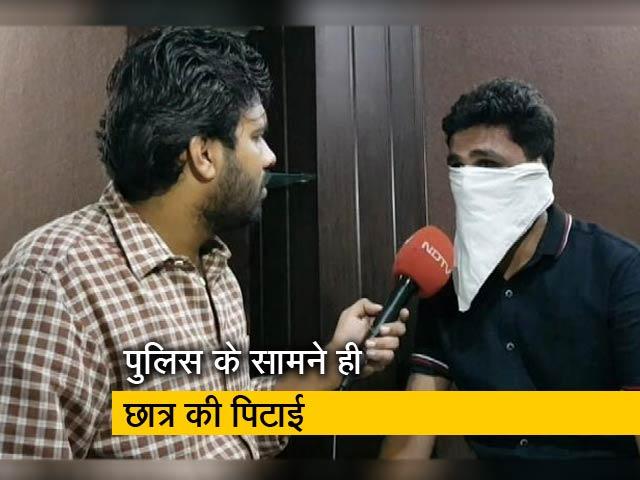 Videos : 'लव जिहाद' के नाम पर मारपीट