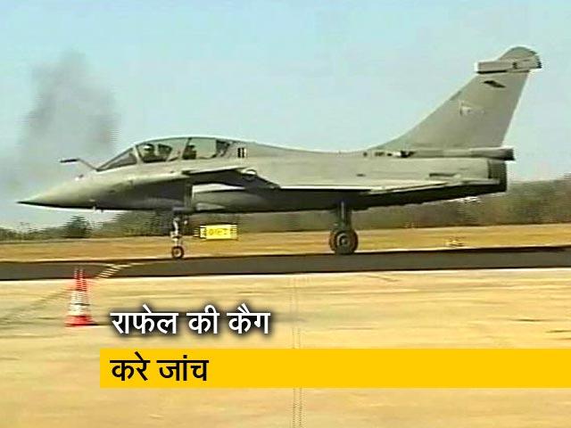 Videos : राफेल विमान सौदे की कैग से जांच करने की मांग करेगी कांग्रेस