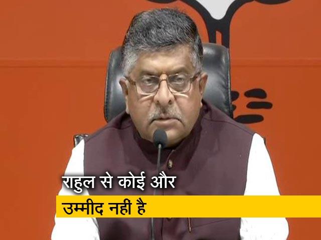 Videos : राफेल मुद्दे पर कांग्रेस पर बरसी बीजेपी