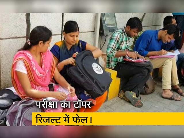 Videos : 80 हज़ार छात्रों को एडमिट कार्ड नहीं, यूपी में प्राइमरी टीचर्स भर्ती में घोटाला