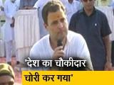 Video : न्यूज टाइम इंडिया: राफेल मुद्दे को लेकर राहुल का पीएम पर हमला