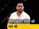 Video : नीतीश कुमार जी एक बार फिर पलटी मारने की तैयारी में हैं - तेजस्वी यादव