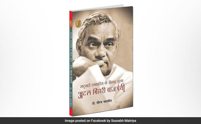 Book Review: राष्ट्रवादी पत्रकारिता के शिखर पुरुष थे अटल बिहारी वाजपेयी