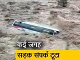 Video : हिमाचल भारी बारिश से बेहाल, कई इलाकों में बाढ़ जैसे हालात
