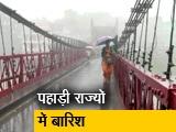 Video : पहाड़ी राज्यों में भारी बारिश से बाढ़ जैसे हालात, स्कूल-कॉलेज बंद