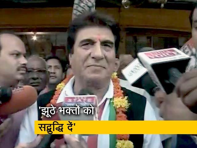 Videos : झूठे भक्तों को भगवान सद्बुद्धि दें : राज बब्बर