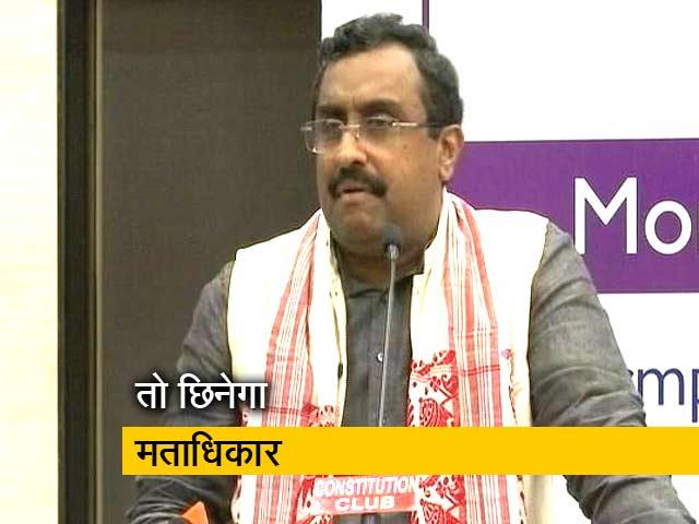 Videos : बीजेपी नेता राम माधव बोले- एनआरसी से बाहर रहने वालों का छिनेगा मताधिकार