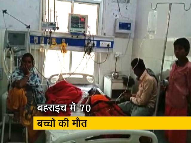 Video : उत्तर प्रदेश : बहराइच में 45 दिनों में 70 बच्चों की मौत