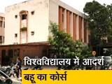 Video: बरकतुल्लाह विश्वविद्यालय में शुरू होगा 'आदर्श बहू' का कोर्स