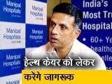 Video : हेल्थ केयर के ब्रैंड एंबेसेडर बने राहुल द्रविड़