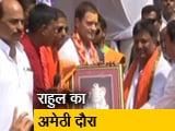 Video : अमेठी में राहुल की शिवभक्ति, कांवड़ियों ने किया स्वागत
