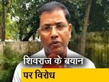 Video : सीएम शिवराज सिंह चौहान के बयान के विरोध में सड़क पर उतरेगा अजाक्स